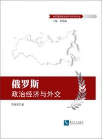 俄罗斯政治经济与外交