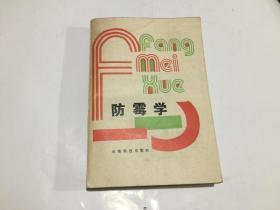 防霉学【仅印2200册,90年1版1印】