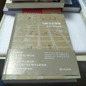 马桥文化探微——发现与研究文集