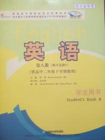 高中英语第八册,高中英语选修8,高中英语高中二年级下学期使用,高中英语mm