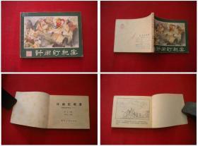 《计闹钉耙宴》22,朱光玉绘画,湖南1981.3一版一印,346号,连环画