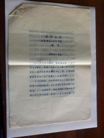 B0467著名军旅诗人峭岩8开文稿《草原风情》一篇共计10页