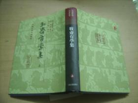 中国古典文学丛书--牧斋有学集(上)32开精装