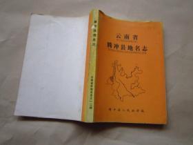 云南省腾冲县地名志