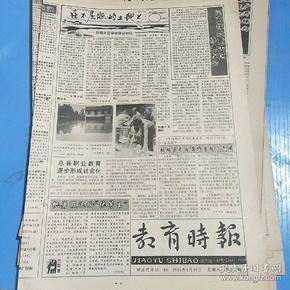 教育时报1991.8.10