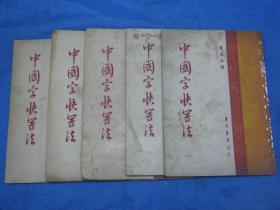 《中国字快写法》(个人藏书可转让);