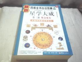 图解星学大成(第三部)断命秘本:中国传统星命学总汇(白话详解图解本)