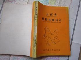 云南省腾冲县地名志   .
