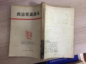 政治常识读本【繁体竖版 一册全】