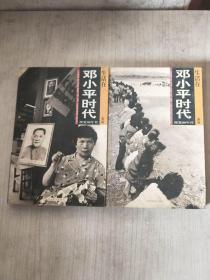 生活在邓小平时代 视觉80年代+视觉90年代(上下册)