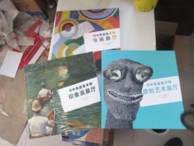 书中有座美术馆【全三册】盒装 正版