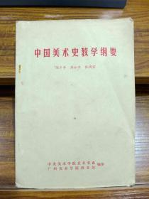 中国美术史教学纲要