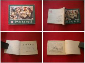 《计闹钉耙宴》22,朱光玉绘画,湖南1981.3一版一印,347号,连环画