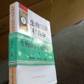 生物医学材料学2