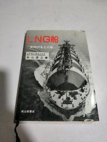 LNG船:英知の生んだ船(日文)