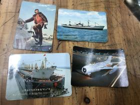 3073:万吨远洋货轮 风雷号 豪气充霄汉 二万五千吨级船坞黄山号等年历片4张