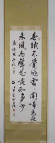 趙冷月書法 上海著名老書法家