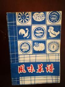 风味菜谱【南车库】119