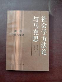 社会学方法论与马克思 ( 第一册 个体与整体)一版一印1500册