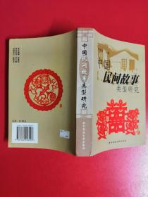 中国民间故事类型研究