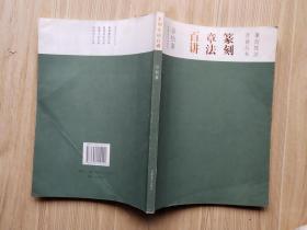篆刻章法百讲