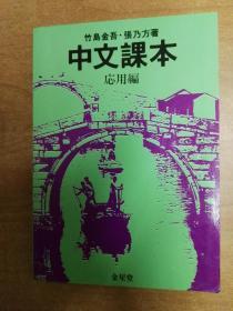 日本原版书:中文课本 応用编