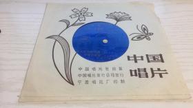 小薄膜中国唱片---雁南飞(单秀荣)去吧.兄弟呀!(李谷一) 抬头低头盼天晴 可爱的延安(李双江)1片2面 1980年出版(BM-80/10970)有歌词
