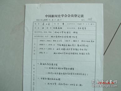 新闻专家吴工圣手稿一页,