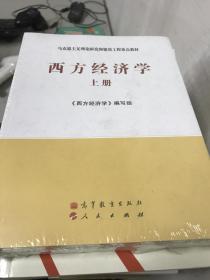 正版现货!西方经 济学(上、下两册合售)9 787040333121