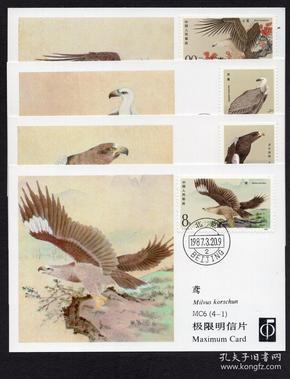 [BG-A2]中国集邮总公司极限明信片/万一程传理设计MC6猛禽4全/盖北京1987.03.20中英文邮戳。