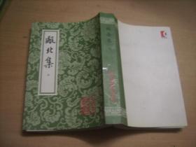瓯北集(上)