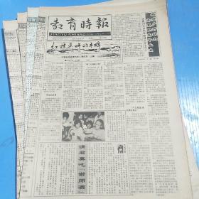 教育时报1991.8.7