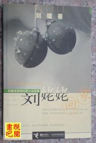 J07     刘墉浪漫期短篇小说选集 《刘姥姥回家》