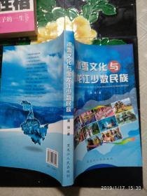 冰雪文化与黑龙江少数民族