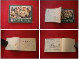 《计闹钉耙宴》22,朱光玉绘画,湖南1981.3一版一印,349号,连环画