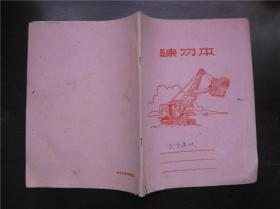 练习本——封面挖掘机,北京市第四装订社