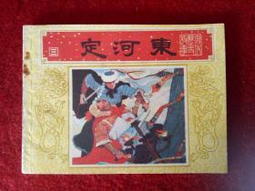 连环画《唐代历史故事3定河东》上海人民美术1984年1版1印库存