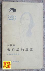 J07   王行娟 《蜜月后的思索》(现代女性丛书)
