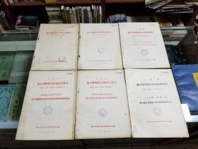 云南省怒江傈僳族自治州社会概况 之一(上、下)、之二、之三、之四、之五(全六册)