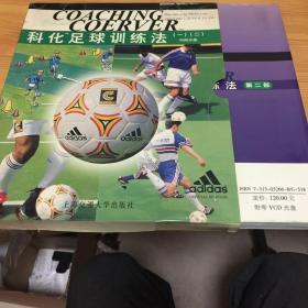 科化足球训练法:[图集]