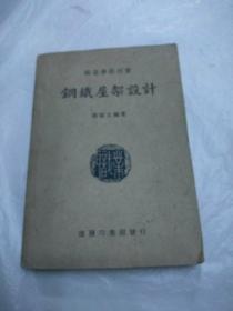 钢铁屋架设计(职业教科书委员会审查通过 1950年12月版)