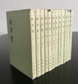后汉书(精装全12册)1982年2印