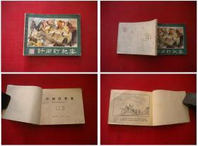 《计闹钉耙宴》22,朱光玉绘画,湖南1981.3一版一印,350号,连环画