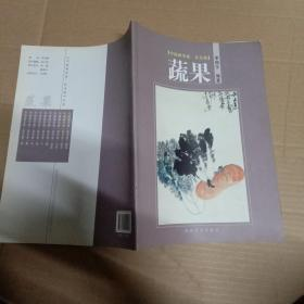 中国画学谱. 花鸟卷. 蔬果