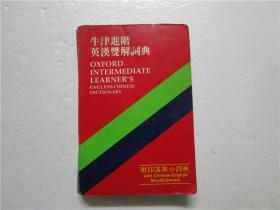 牛津进阶英汉双解词典(附印汉英小词典)