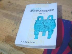 周代宗法制度研究(中国文化探源)