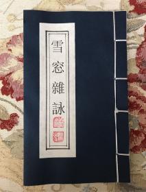 哈佛图书馆藏汉和珍本影印本之一:《雪窓杂咏 》彩色影印本(新春特惠6.5折!下单即改价)