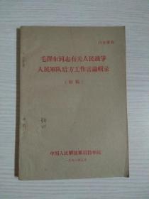 毛泽东同志有关人民战争人民军队后方工作言论辑录 初稿