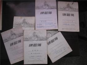 50年代练习簿——生产学图案封面,太原印刷生产装订合作社制