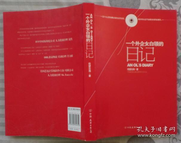一个外企女白领的日记(中国首部全景式外企500强白领职场生存日记